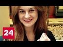 Подробности жизни Бутиной в американской тюрьме Эксклюзивное интервью отца девушки Россия 24