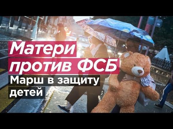 МАТЕРИ ПРОТИВ ФСБ. Марш в защиту детей