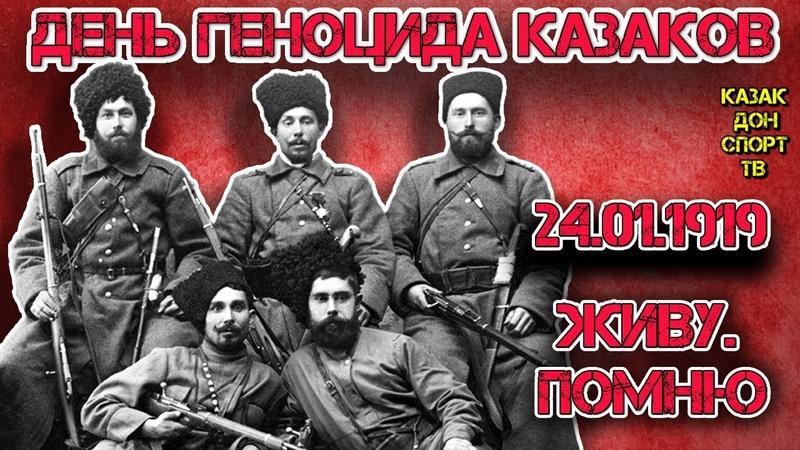 Лысенко Н Н Конференция посвященная 100 летию геноцида Казаков Полная версия