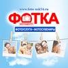 Фотоцентр ФОТКА/фото/фотопечать/фото-подарки