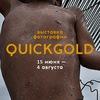 фотовыставка QUICKGOLD | Перу, Швейцария, Россия