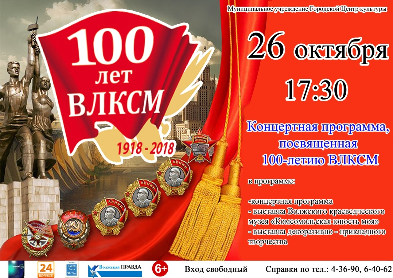 В Волжске пройдут празднования 100-летия ВЛКСМ.