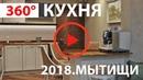 360° Кухня в дизайн проекте ЖК Новое Медведково Мытищи