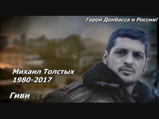 Герой Донбасса Михаила Толстых в Вестях Недели