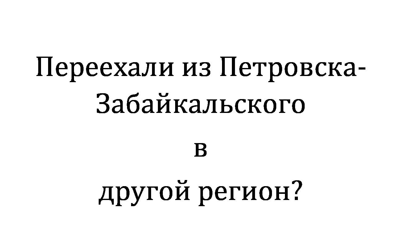 Ищем людей в возрасте от 21 до 60 лет, которые переехали из Петровска-Забайкальского в другой регион России в 2015-2019 гг.