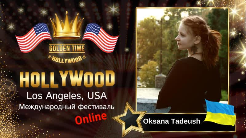 GTHO 3125 0013 Oksana Tadeush Оксана Тадеуш Golden Time Online Hollywood 2019