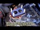 АУДИ 100 С4, 2 литра, ставим карбюратор вместо моноинжектора