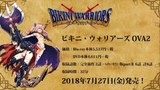 Bikini Warriors OVA 2 / Бикини-воины ОВА 2 - Трейлер [Tina]