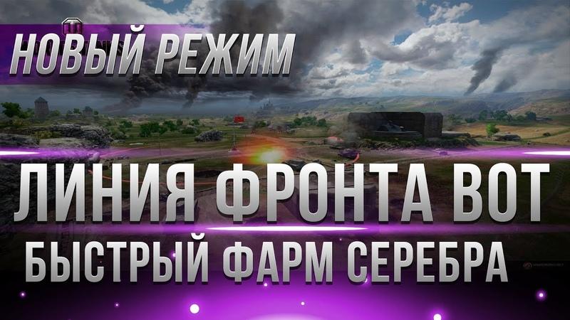 НОВЫЙ РЕЖИМ WOT, ЛИНИЯ ФРОНТА ВЕРНЕТСЯ, БЫСТРЫЙ ФАРМ СЕРЕБРА! БОЛЬШИЕ СКИДКИ НА ТАНКИ world of tanks