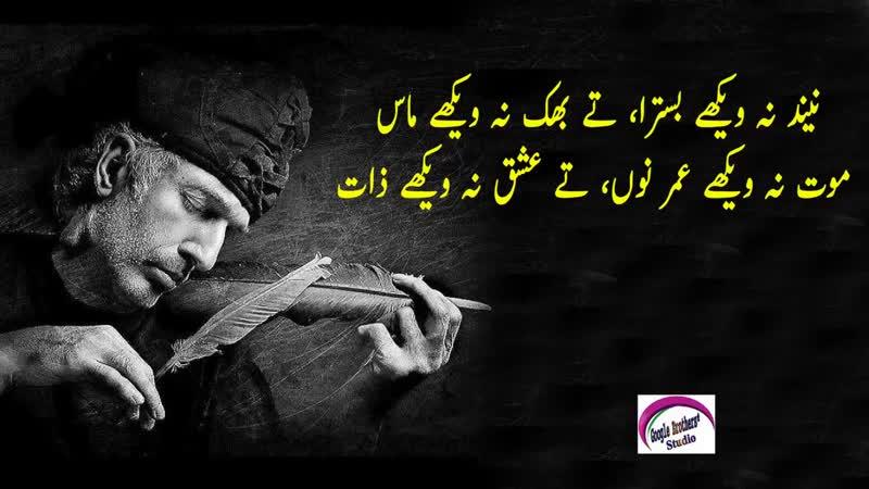 Bulleh_Shah_Poetry_2019_|_Heart_Touching_Poetry_|_Punjabi_Kalam_|_Bulleh_Shah_Kalam_2019.mp4