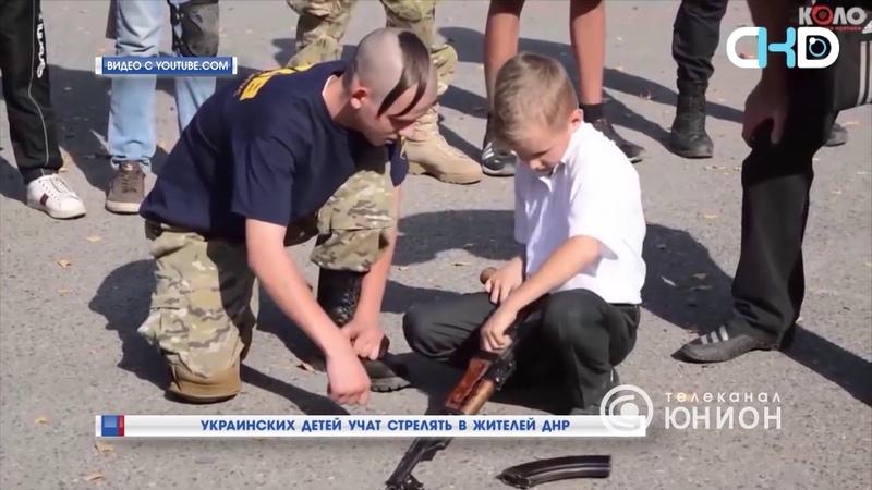 Украинских детей учат стрелять в жителей ДНР 16 11 2018 Панорама