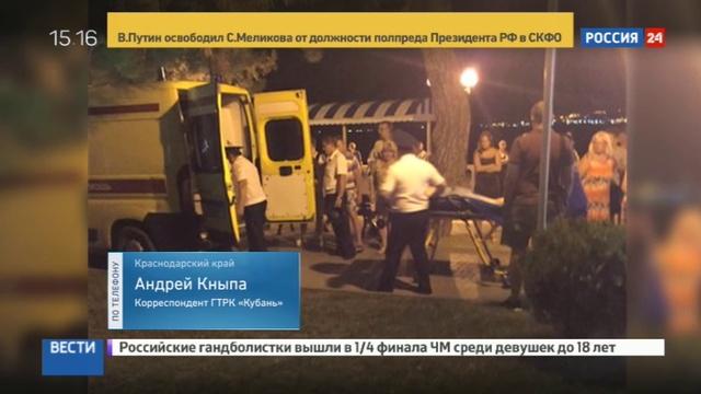 Новости на Россия 24 • ЧП на аттракционе в Геленджике: падая из кресла, девочка задела мужчину