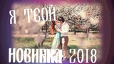 Я ТВОЙ.Музыка 2018.Новинка ШАНСОНА.(Д.Романов и В.Шмель.)