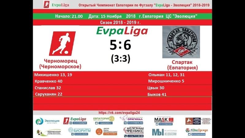 EvpaLiga 15.11.2018 Черноморец (Черноморское) - Спартак (Евпатория)