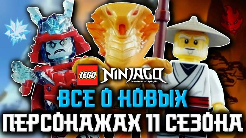 LEGO Ninjago Минифигурки злодеев и героев 11 сезона [Огненные змеи и ледяные самураи в Ниндзяго]