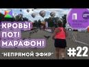 НЕПРЯМОЙ ЭФИР №22 КРОВЬ ПОТ МАРАФОН