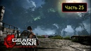 Gears of War Judgment Xbox 360 Часть 25 Утесы