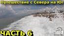На машине в Крым Путешествие с Севера на Юг ЧАСТЬ 6