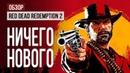 Обзор Red Dead Redemption 2 ничего нового
