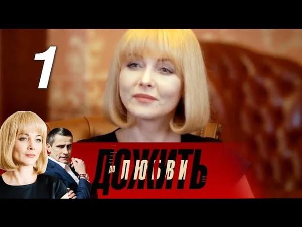 Дожить до любви. 1 часть (2018) Мелодрама @ Русские сериалы