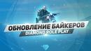 Грандиозное обновление байкерских клубов на Diamond Role Play