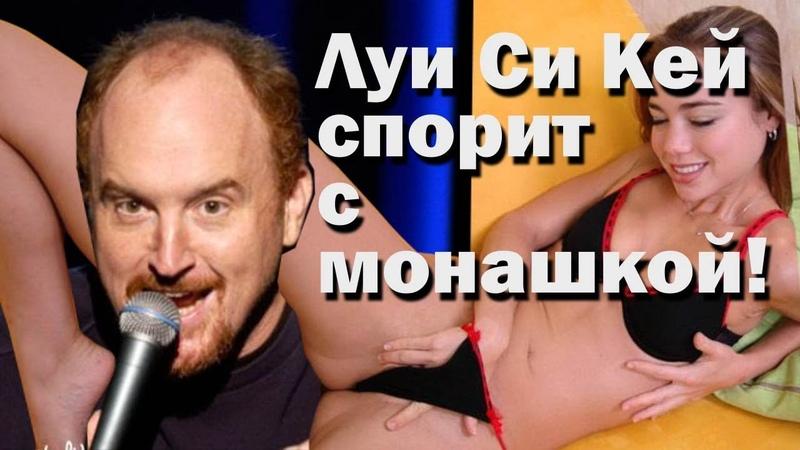 Louis C.K. о мастурбации (на русском)