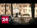 Камера сняла нападение серийных грабителей на жителя Подмосковья - Россия 24