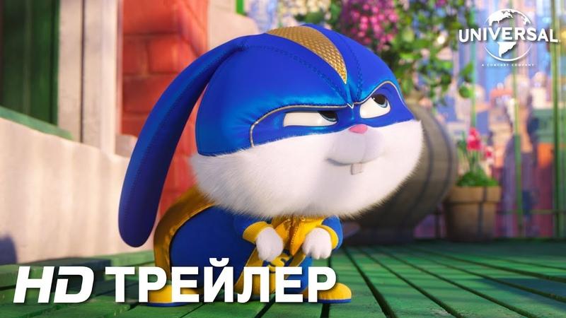 ТАЙНАЯ ЖИЗНЬ ДОМАШНИХ ЖИВОТНЫХ 2   ТРЕЙЛЕР 3   в кино с 30 мая