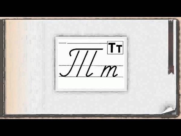 Написание заглавной Т и строчной т