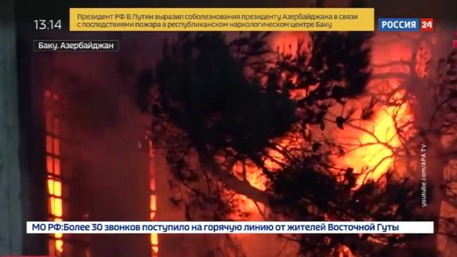 Новости на Россия 24 • Число жертв пожара в наркоцентре возросло до 25