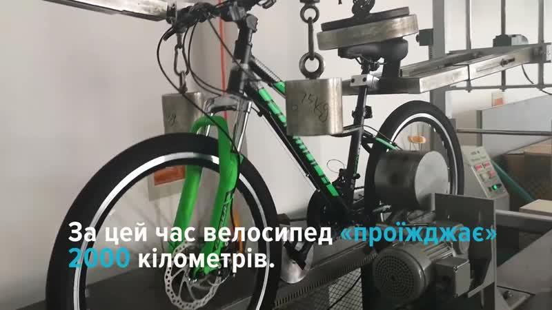Тестування на міцність велосипеда Formula Acid 2019