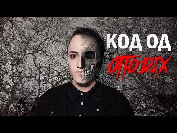 КОД OD | Otto Dix | ПЕСНЯ 7 | MORTEM