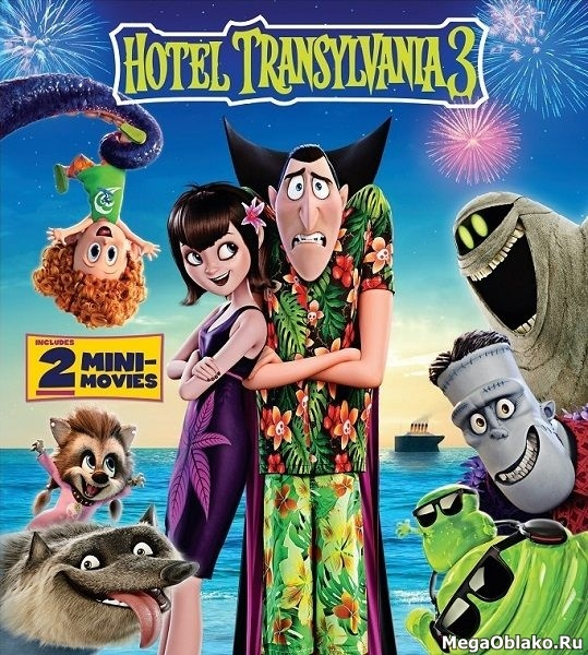 Монстры на каникулах 3: Море зовёт / Hotel Transylvania 3: Summer Vacation (2018/WEB-DL/WEB-DLRip)