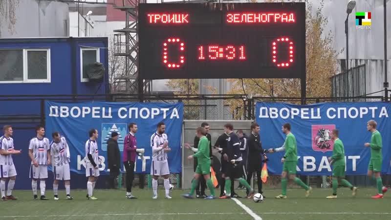25 10 2018 ТВ Тротек о матче Троицк Зеленоград