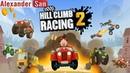 Мультик про машинки ВЕСЕЛЫЕ ГОНКИ НА МАШИНКАХ Мультик игра для детей Hill Climb Racing 2 Gameplay