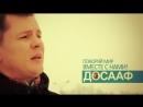 Рекламный ролик ДОСААФ