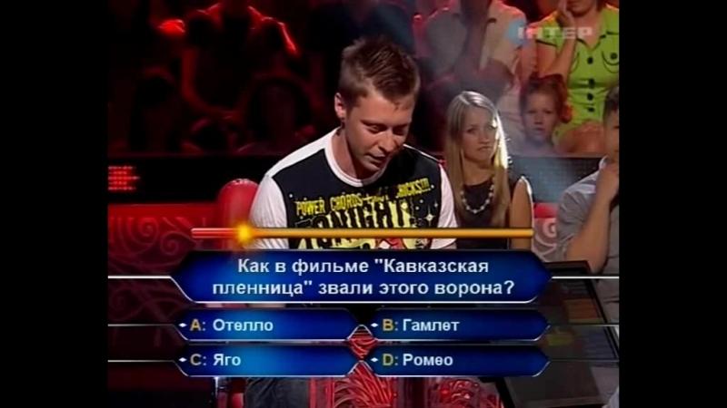 Миллионер - Горячее Кресло (06.08.2011)