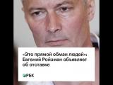 «Это прямой обман людей»: Евгений Ройзман объявляет об отставке