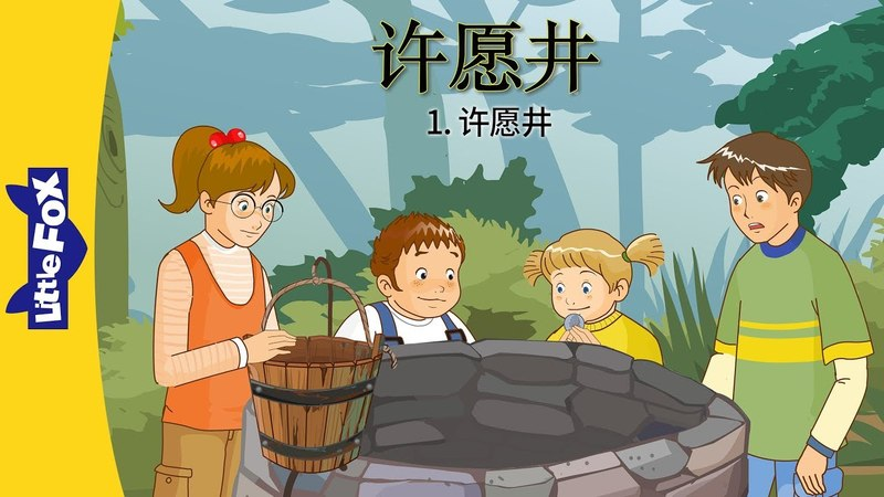 The Wishing Well 1: The Wishing Well (许愿井 1:许愿井) | Level 4 | Chinese | By Little Fox
