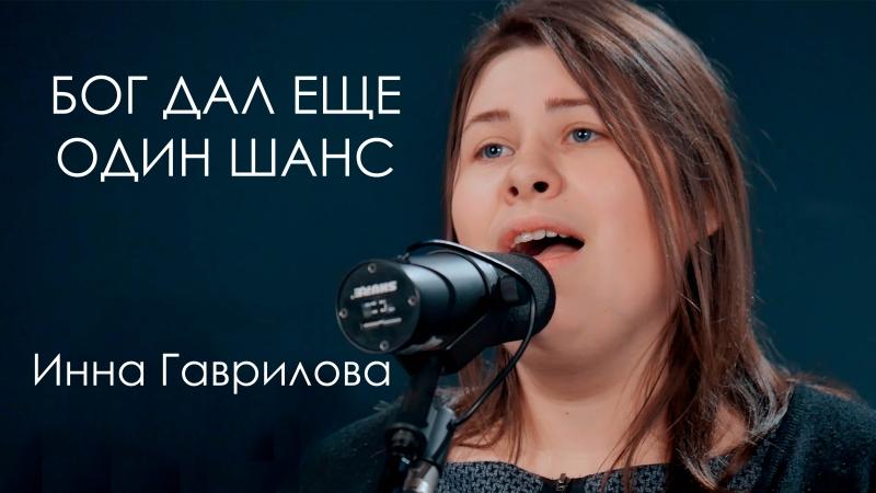 Инна Гаврилова - Бог дал еще один шанс