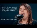 Инна Гаврилова Бог дал еще один шанс