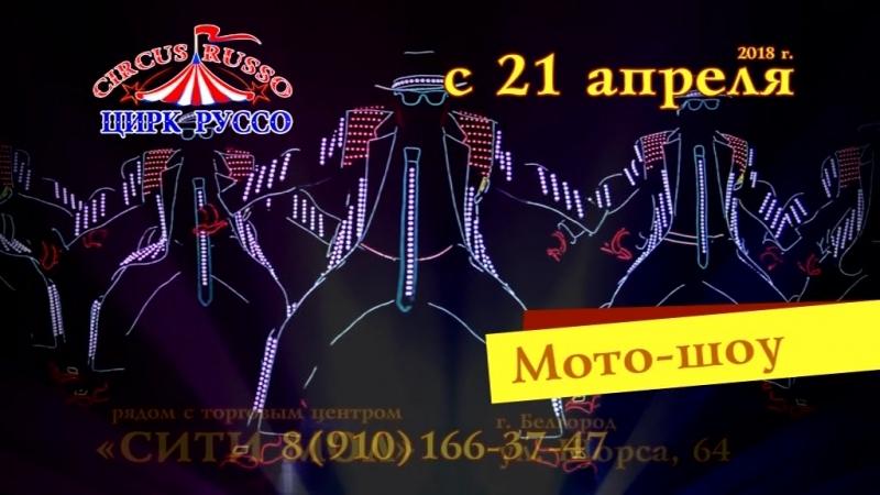 Cirk_RUSSO_Belgorod_10n_S-1