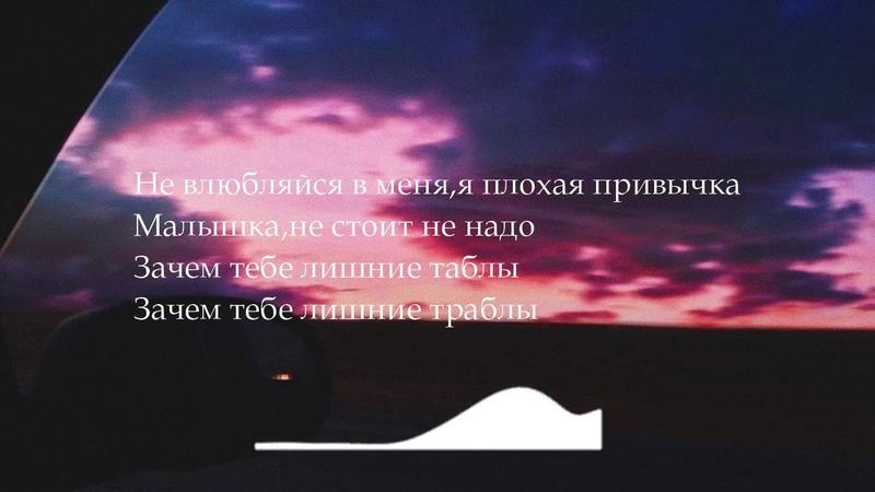 Santiz—Я убит на кайфах[lyrics]