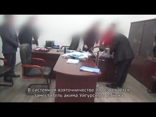 В системном взятоничестве подозревается заместитель акима Уйгурского района. АДГ
