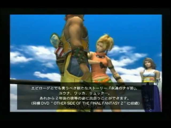 NS\XBO\PS4\PS3\PSV - Final Fantasy X\X-2 HD Remaster (PS2 - Final Fantasy X)