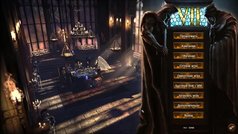 Antik Герои 7 Начало кампании за Лигу Теней Снова