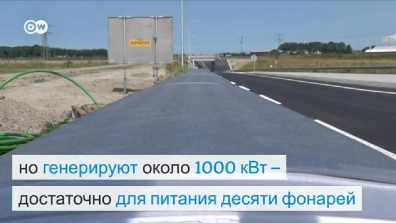 Голландцы построили дорожные ограждения и решили, что просто ограждать дорогу им слишком скучно. А пусть они еще ток производят!