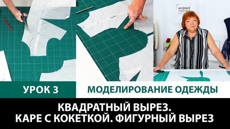 Серия уроков по моделированию одежды Квадратный вырез Каре с кокеткой Фигурный вырез Урок 3