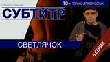 Сериал Субтитр 6 серия
