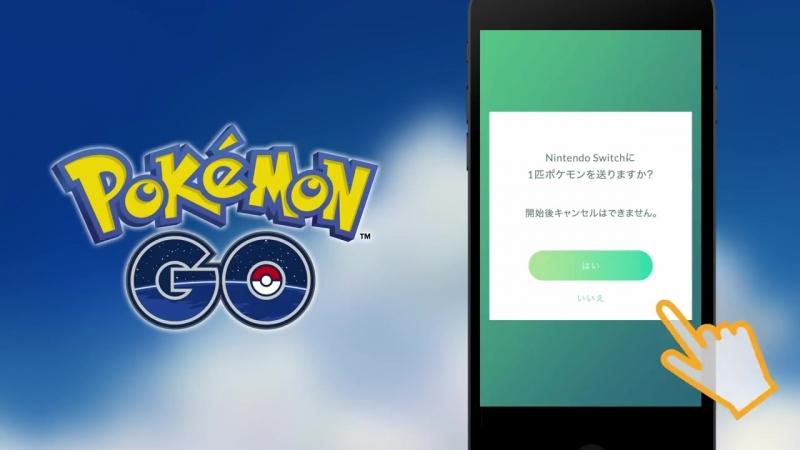 【公式】『ポケモン GO』との連携や伝説のポケモンを紹介! 『ポケットモンスター Lets Go! ピカチュウ・Lets Go! イーブイ』 9_19最新情